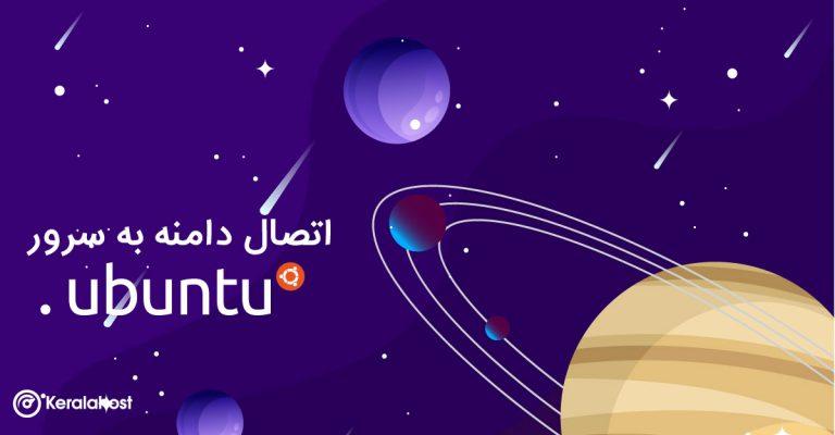 اتصاد دامنه به سرور ubuntu